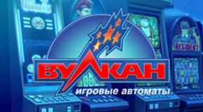 Игровой клуб vulcan-azarta.com – шанс победить азартные машины и обогатиться
