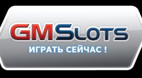 Лучший сайт игровых автоматов GMSlots