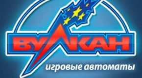 На avtomaty-wulkan.com собраны лучшие Вулкан игровые автоматы демо, в которые можно играть постоянно