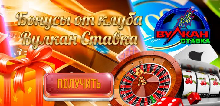 vulcan stavka casino